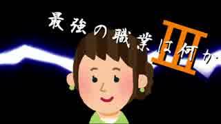 合コン女子(33)の企業分析【3】