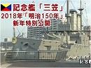【お知らせ】記念艦「三笠」~2018年(明治150年)新年特別公開