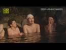 【本編】テリー伊藤のTOKYO潜入捜査  #22 裸のつきあい!混浴サークルに潜入  /MONDO TV