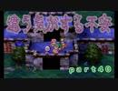 【PS版DQ4】ちょすこ勇者、再び参る!【その40】