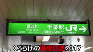 廃車回送2017