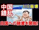 【中国AIIBがついに大混乱状態】 世界が抜けて中国への融資を開始!