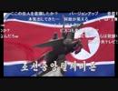 【ニコ生コメ付き】朝鮮中央テレビ ハイビジョン放送 新オープニング