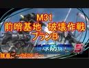 【地球防衛軍5】毎日隊員ご~のEDFご~ M31【実況】