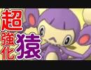 【ポケモンUSUM】超強化エテボースが強すぎて、ターザン舞空でメガ滑落!