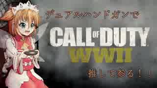 【COD:WWⅡ】デュアルハンドガンで推して参