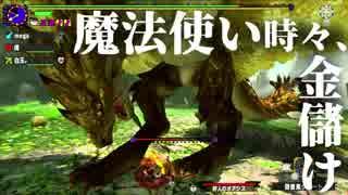 【RPGモンハン】勇者、狩りをする。~金儲