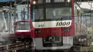 迷列車【京浜横三編】#4 新1000形16次車の