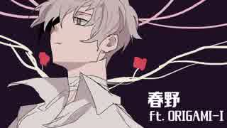 楽園/ORIGAMI-I
