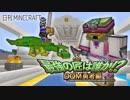 【日刊Minecraft】最強の匠は誰か!?DQM勇者編 ランク3の実力【4人実況】