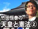 【無料】竹田恒泰の『天皇と憲法』②(後編)~二千年の歴史を書き起こした大日本帝...
