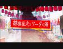 【真冬に夏祭り】林檎花火とソーダの海/まふまふ
