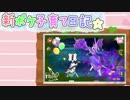 【ポケモンUSM】新ポケ子育て日記Page2【