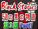 【Black Stories】再び不可思議な事件の謎を解く黒い物語part7【複数実況】