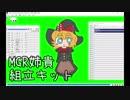 MGR姉貴組立キット