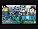 【Cities:Skylines】ゆっくり興産開拓史 #2【ゆっくり実況】