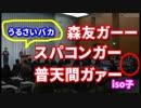 イソ子「ガーガーガァー」菅長官「新聞みながら質問すんなバカ」www