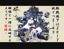 【艦これ】総統閣下は2017秋イベE-4を艦娘