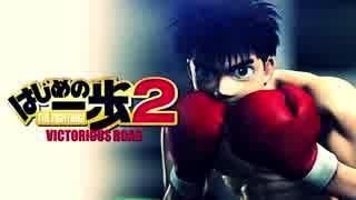 【はじめの一歩2】世界最強のボクサーをつくる!【実況】Part1
