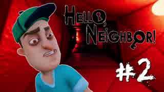 【実況】 Hello Neighbor 製品版 #2
