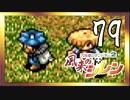 卍【不定期シレン日記】part79