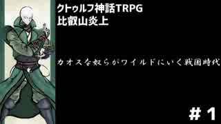 【クトゥルフ神話TRPG】カオスな奴らがワ