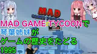 【Mad Games Tycoon】で琴葉姉妹がゲーム