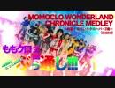 超・MOMOCLO WONDERLAND CHRONICLE MEDLEY(Updated)~炸裂!ももいろクローバーZ魂~