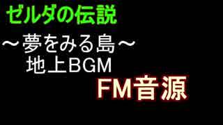 【ゼルダの伝説~夢をみる島~】地上BGM