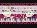 【採譜してみた】 タラチオゲーム - Piano