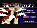 ポケモン公式『ポケモン ウルトラサン・ウルトラムーン』 12/14最新情報