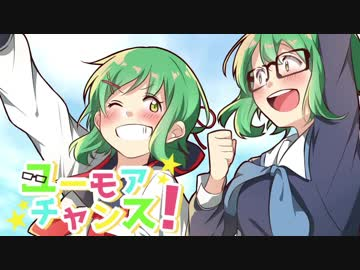 【GUMI】 Humor chances! 【Original PV attachment】