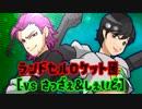 【ポケモンUSM】ロケット団員のウルトラタッグバトル【vsさっざぇ】