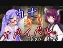 【7DTD】 ウナきりサバイバル! Part.8 (α
