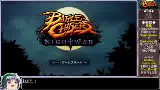 【ゆっくり実況】BattleChasers:NightWarをねっとりプレイ 全1/17話