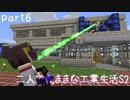 【Minecraft】二人で気ままな工業生活S2 part6【ゆっくり実況】