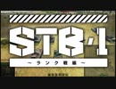 【WoT】STB1 ランク戦編6 ゆっくり実況プレイ+東北きりたん...
