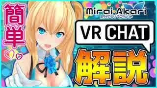 【簡単解説】これでアカリに会いに来て?in VRChat#3