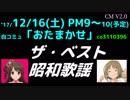 【NNNM17】生放送CM2 feat.卯月&かな子/ザ・ベスト昭和歌謡/16(土)PM9~