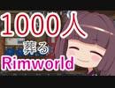 1000人葬るRimWorld#05【東北きりたん実況プレイ】