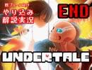 『Undertale』を隅々まで徹底解説!THE END【既プレイ向け実況】