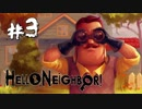 【実況】 Hello Neighbor 製品版 #3