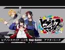 【第4回】ヒプノシスマイク -ニコ生 Rap Battle- アフタートーク
