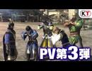PS4『真・三國無双8』PV3