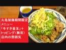丸亀製麺「牛すき釜玉うどん」+トッピング(舞茸) 店内の雰囲気