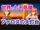 【ゆっくり解説】世界の七不思議 ファロス