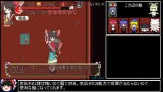 不思議の幻想郷クロニクルRTA パート1(3:31:30)