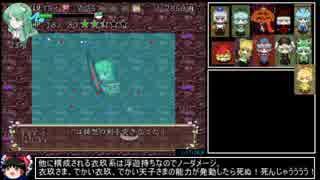 不思議の幻想郷クロニクルRTA パート2(3:31:30)