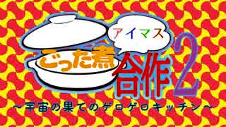 アイマスごった煮合作2 ~宇宙の果てのゲロゲロキッチン~