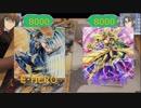 【闇のゲーム】灰テンションデュエル!EXTURN18 東京遠征・ゲ...